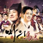 韓国ドラマ『馬医』50話まで無料動画を視聴!あらすじやキャストも