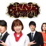 韓国ドラマ【キムチ 不朽の名作】無料動画を視聴!キャストや感想も