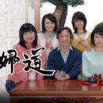 ドラマ『夫婦道シリーズ』1,2の無料動画視聴!あらすじやキャストも