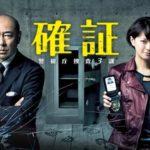 ドラマ「確証~警視庁捜査3課」無料動画を視聴!キャストも