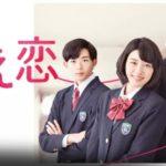 ドラマ【こえ恋】無料動画を1話からフルで視聴する方法!キャストも