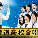 ドラマ【表参道高校合唱部!】無料で1話から動画視聴/キャストは?