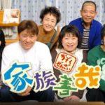 ドラマ【家族善哉】無料動画視聴!youtubeで見られる?窪田正孝出演