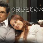 ドラマ【今夜ひとりのベッドで】最終話まで無料動画視聴!pandoraは?