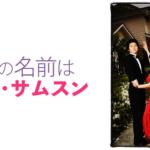 韓国ドラマ「私の名前はキム・サムスン」動画無料視聴!キャストは?