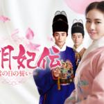 中国ドラマ「女医明妃伝 雪の日の誓い」無料動画を視聴!あらすじも