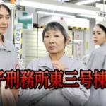 ドラマ【女子刑務所東三号棟8】無料で動画視聴!あらすじ感想も