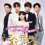 韓国ドラマ「シンデレラと4人の騎士<ナイト>」無料動画視聴!あらすじ感想も