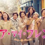 韓国ドラマ【ディア・マイ・フレンズ】無料動画視聴!キャストや感想も