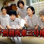 ドラマ「女子刑務所東三号棟7」無料動画を視聴!あらすじや感想は?