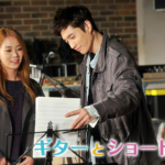 韓国ドラマ『ギターとショートパンツ』無料動画を視聴!あらすじ感想あり