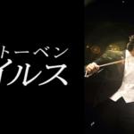 韓国ドラマ【ベートーベン・ウィルス】無料動画視聴!キャストやあらすじも