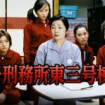 ドラマ『女子刑務所東三号棟3』動画を全話無料視聴!あらすじは?