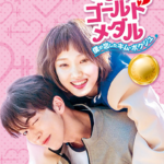 韓国ドラマ「恋のゴールドメダル」動画を無料視聴!キャストや感想も
