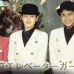 ドラマ「東京エレベーターガール」無料動画の視聴法!youtubeで見れる?