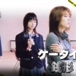 ドラマ「ケータイ刑事 銭形愛」無料動画を1話から視聴!dvdレンタルする前に