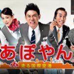 ドラマ『あぽやん~走る国際空港』無料動画を視聴!あらすじ感想も