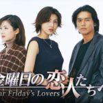 ドラマ『金曜日の恋人たちへ』無料動画を結末まで視聴!あらすじは?