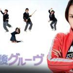 ドラマ【放課後グルーヴシリーズ】1話から無料動画視聴!キャストは?