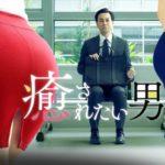 ドラマ【癒されたい男】無料で動画視聴するには?月島冬二原作漫画