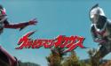 ウルトラマンネクサスの動画を無料視聴!youtubeでは最終回まで見れない?
