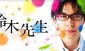 ドラマ「鈴木先生」の無料動画視聴!パンドラではフルで見れない?