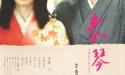 映画【春琴抄】2008の動画を無料視聴/斎藤工出演