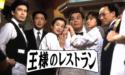 《王様のレストラン》の無料動画を視聴!1話~最終回まで配信