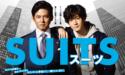 【日本版ドラマ】SUITS/スーツの無料視聴動画を見放題配信中!