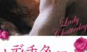 映画「レディチャタレー」を無料視聴!フル高画質動画を0円で見る方法はコレ!