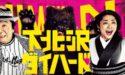 《下北沢ダイハード》の無料動画を1話~視聴/youtube以外で観る方法
