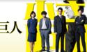 ドラマ『小さな巨人』の無料動画を視聴!dailymotionは危険?